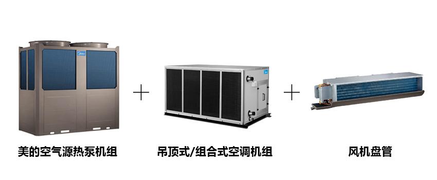 潍坊民宿旅馆酒店空气源热泵中央空调解决方案-潍坊空气源工程安装公司