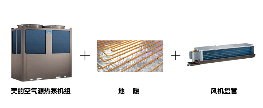 潍坊节能改造煤改电空气源热泵采暖解决方案-潍坊空气源工程安装公司